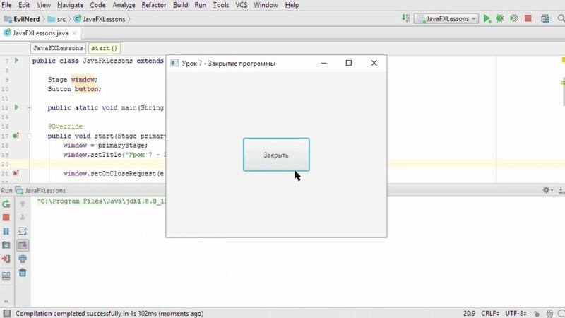 JavaFX - Урок 7 - Корректное закрытие программы