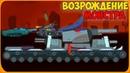 Возрождение монстра! ФИНАЛ - Мультики про танки