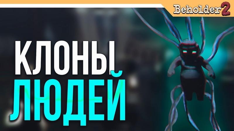 Beholder 2 Прохождение ► ОНИ КЛОНИРУЮТ ЛЮДЕЙ!!11