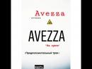 Avezza На суете не утверждённый