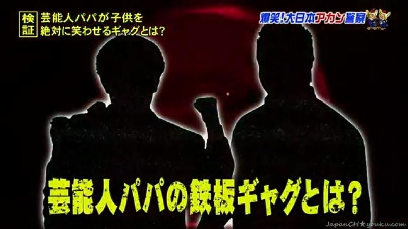 Bakusho! Dai Nippon Akan Keisatsu 2012.12.02