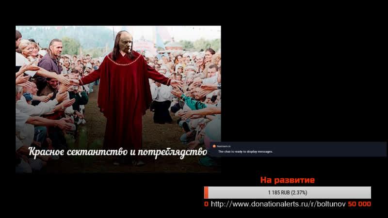 Красное сектантство и потреблядство - live via Restream.io