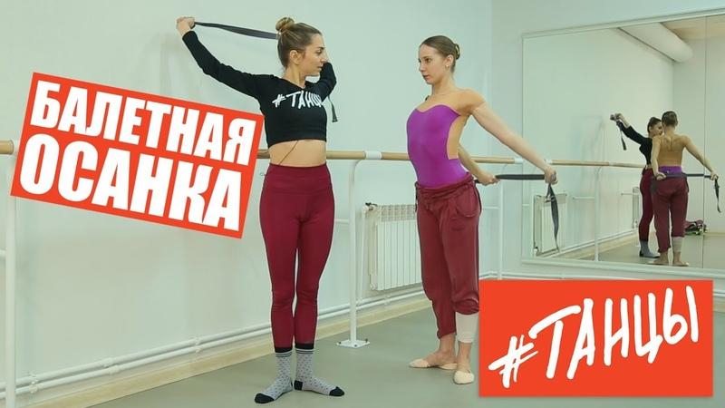 Балетная осанка. Как не сутулиться, упражнения для спины от балерины.