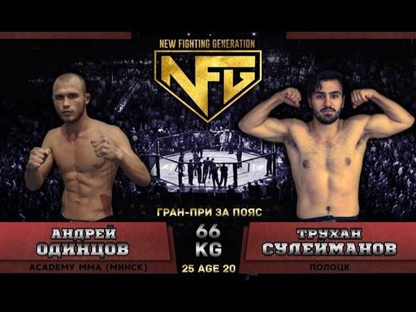 NFG 10 Одинцов Андрей vs Сулейманов Турхан