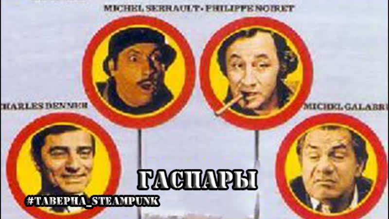 Гаспары (1974) Les Gaspards (1974) ТАВЕРНА_STEAMPUNK