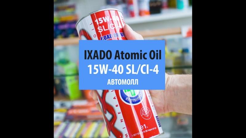 Купить XADO Atomic Oil 15W-40 SL/CI-4 в АВТОМОЛЛЕ