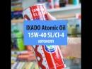 Купить XADO Atomic Oil 15W 40 SL CI 4 в АВТОМОЛЛЕ