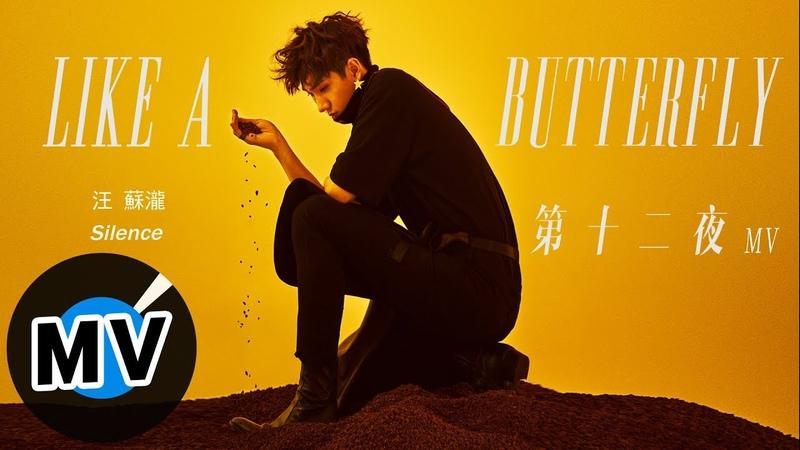 汪蘇瀧 Wang Sulong - 第十二夜 Like A Butterfly(官方版MV)