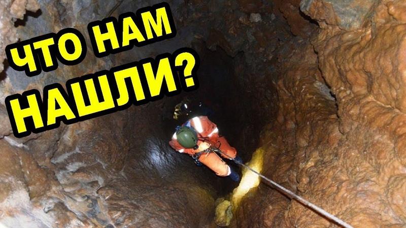 Глубина более 12000 м Спелеологи НАШЛИ вход в подземный мир который изменять наш МИР