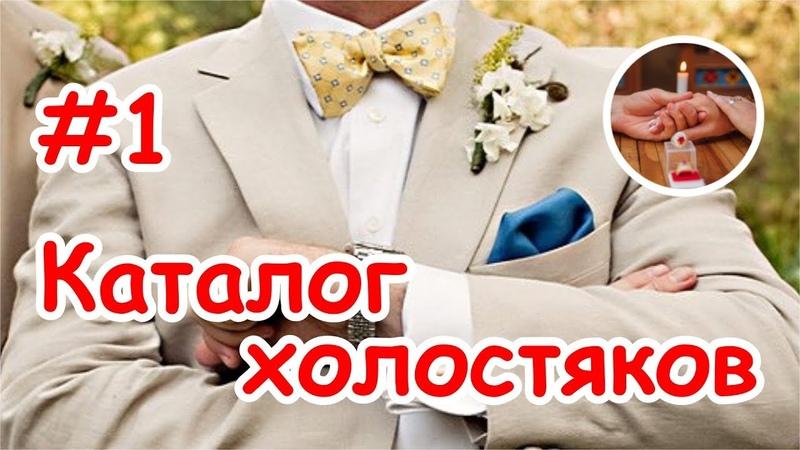 Каталог холостяков №1 от агентства Встреча Судьбы
