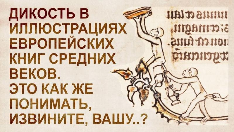И смех и грех Средневековье ничего святого