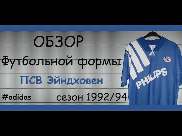 Обзор футбольной формы Адидас | Adidas PSV | ПСВ второй комплект 1992/94 Футболофил