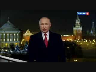 Новогоднее поздравление Президента РФ В.В.Путина с 2019 годом.