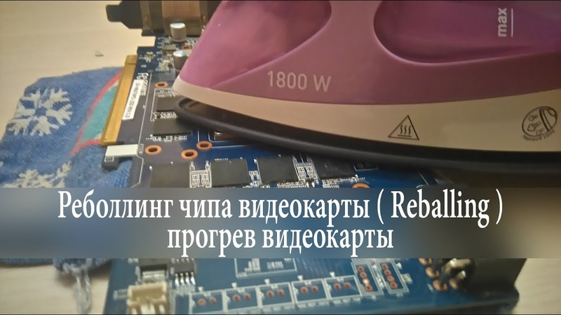 Реболлинг чипа видеокарты ( Reballing ) прогрев видеокарты