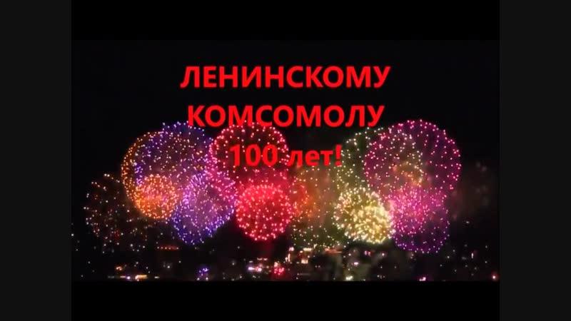 Комсомольская путёвка 100летВЛКСМ.