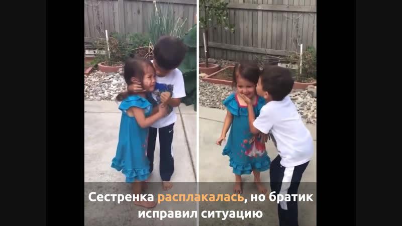 Сестренка расплакалась но братик исправил ситуацию