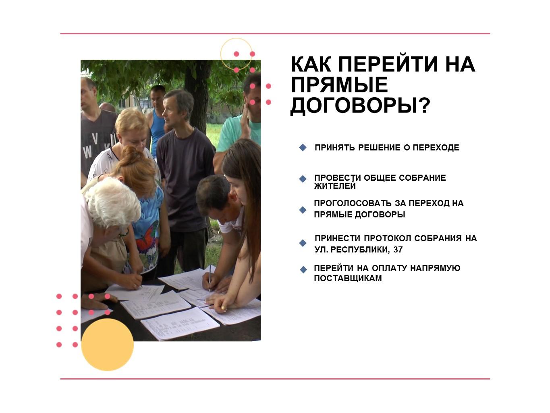 Главное о прямых договорах в Красноярске