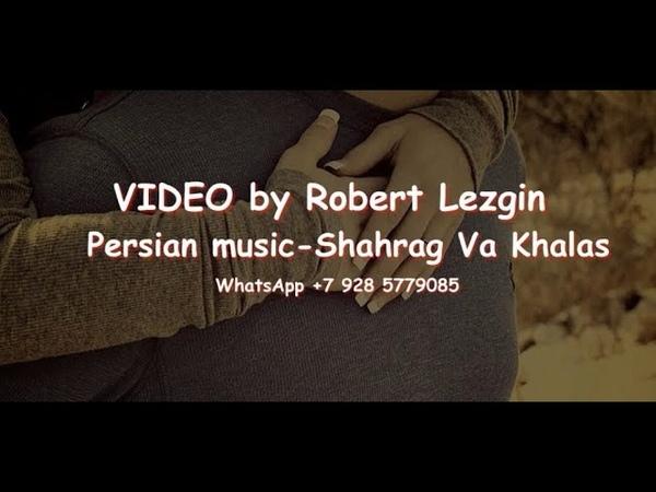 ОЧЕНЬ КРАСИВАЯ ИРАНСКАЯ ПЕСНЯ Persian music Shahrag Va Khalas