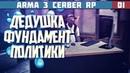 Дедушка Фундамент Политики - ArmA 3 Cerber RP № 01