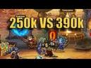 Арена 250k vs 390k - Хроники Хаоса