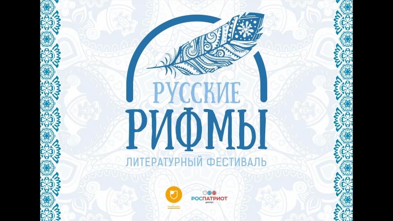 Конкурс Русские рифмы Ряднова Екатерина Олеговна подборка стихотворений для детей