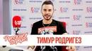 Тимур Родригез в Утреннем шоу «Русские Перцы» / О новом треке, манипуляциях артистов и «Чернобыле»