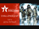 Warface Open Cup: Season XIV. Challenge Cup II. Day 1