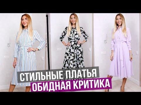 Растеряла свой стиль 😢 Колхоз атакует 😱Мои Модные летние платья 👗