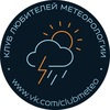 Клуб Любителей Метеорологии