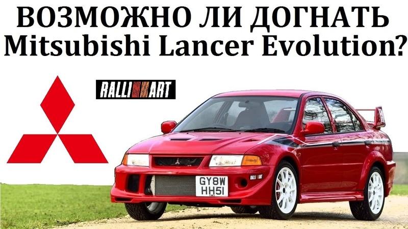 Mitsubishi Lancer Evolution VI Tommi Makinen ВОТ КАК НУЖНО ДОСТИГАТЬ СВОИХ ЦЕЛЕЙ