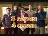 Кремниевая долина (Silicon Valley) 8 серия 4 сезон - The Keenan Vortex