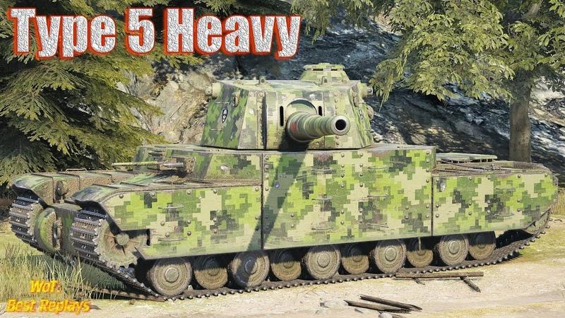 Type 5 Heavy : Алкаш Рвёт Десяток в Дефе * Перевал