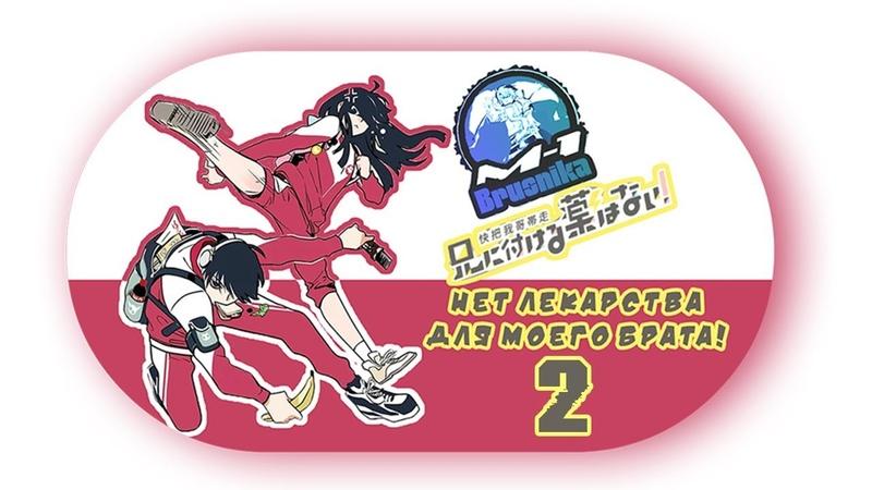 Ani ni Tsukeru Kusuri wa Nai! 2 - 12 Нет лекарства для моего брата! 2 - 12 (BrusnikaM1 Alva)