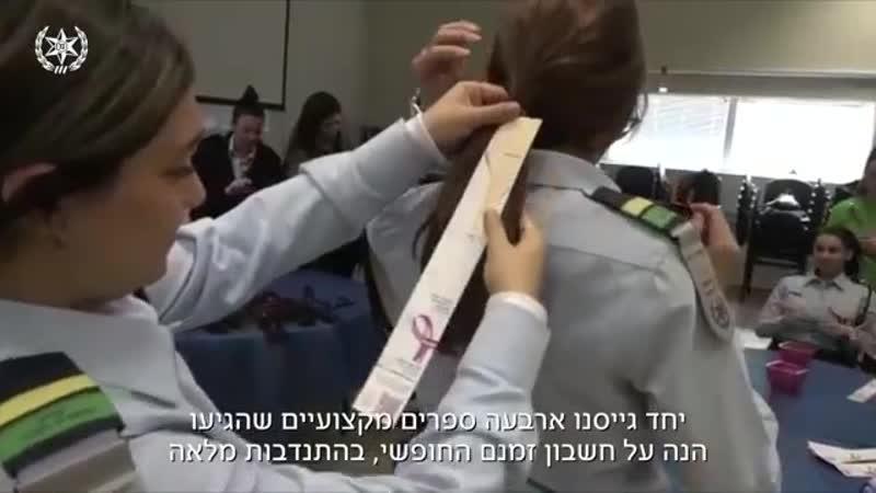 Девушки-полицейские Бейт-Шемена жертвуют свои волосы онкобольным