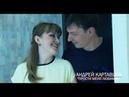 Андрей Картавцев Прости меня любимая 2018