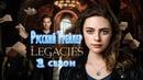 Русский трейлер 1 сезона сериала Наследие Legacies дублированный