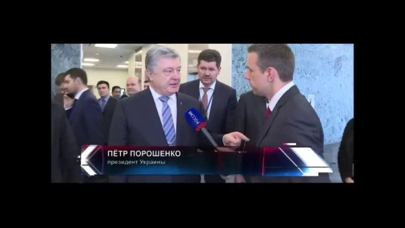 Вы и ваш лидер убийцы украинцев Порошенко ответил российскому пропагандисту в кулуарах Генассамблеи
