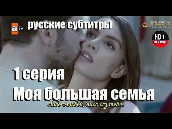 Моя большая семья 1 серия Kocaman Ailem русские субтитры (2018)