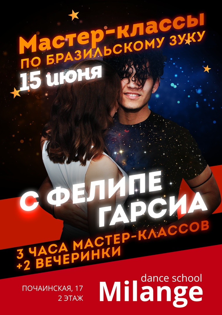 Афиша Нижний Новгород МАСТЕР КЛАССЫ С ФЕЛИПЕ ГАРСИА