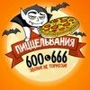 Пиццельвания - доставка пиццы в Ижевске