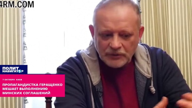 Пропагандистка Геращенко мешает выполнению Минских соглашений