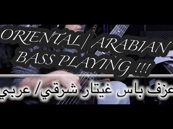 Franck Hermanny - Arabic Bass Playing ! عزف جهير شرقي عربي