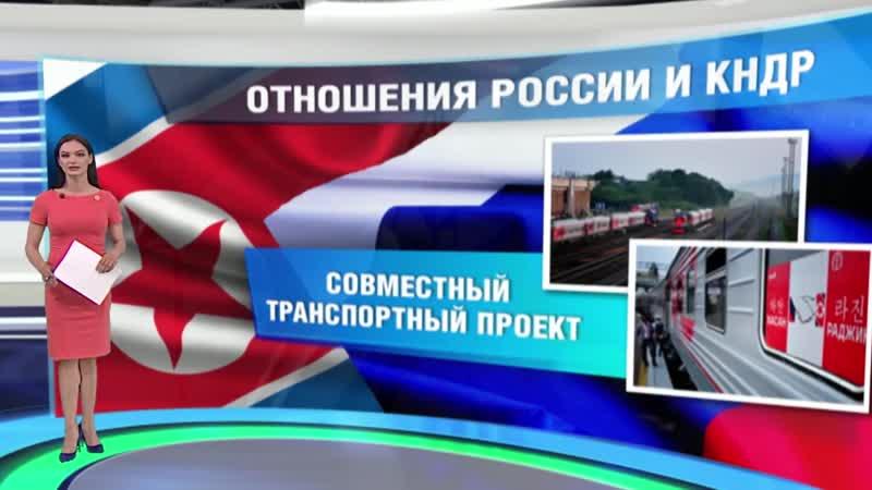 Сотрудничество России с Корей в цифрах