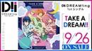 9月26日発売『DREAM!ing』1stシングルCD「TAKE A DREAM!!」視聴動画