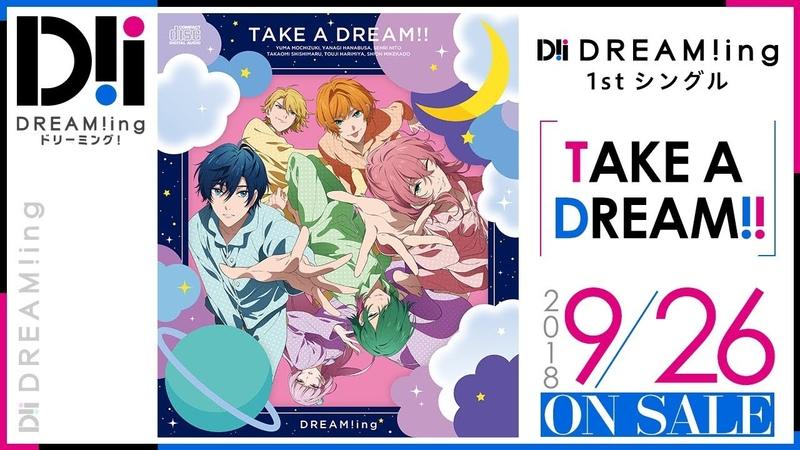 9月26日発売『DREAM ing』1stシングルCD「TAKE A DREAM 」視聴動画