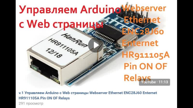 V 1 Управляем Arduino с Web страницы Webserver Ethernet ENC28J60 Enternet HR9111