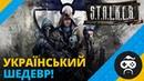 S.T.A.L.K.E.R.: Shadow of Chernobyl | СТАЛКЕР Тінь Чорнобиля - ЧЕРЕЗ 10 РОКІВ