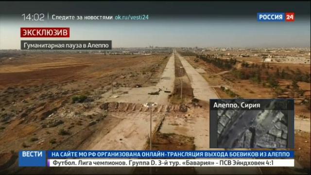 Новости на Россия 24 • Боевики блокируют подходы к гуманитарным коридорам в Алеппо