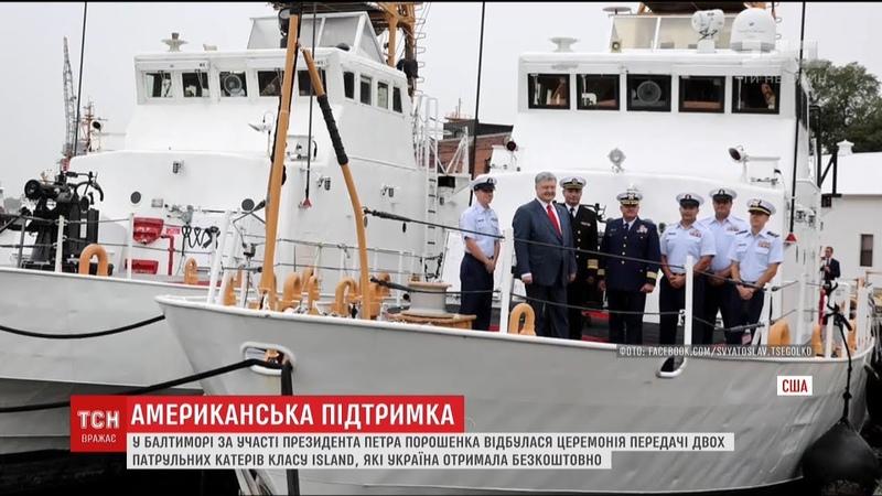 США передали Україні кораблі для захисту Азовського моря