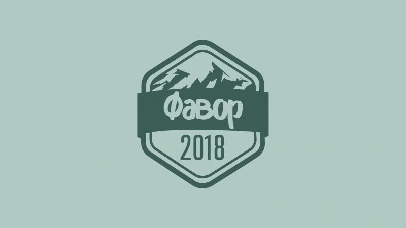 Приглашение на Фавор 2018